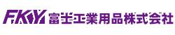富士工業用品株式会社