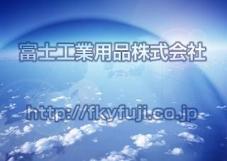 富士工業用品株式会社オフィシャルサイト