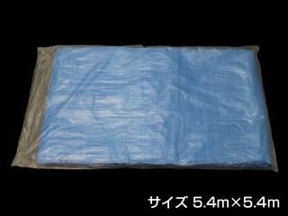 ブルーシート 5.4×5.4