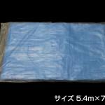 ブルーシート 5.4×7.2