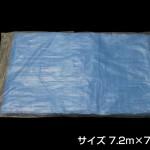 ブルーシート 7.2×7.2