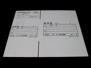 ダンボール 書類保存用 A4 白