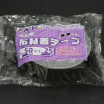 FKY布テープ (黒) 50×25