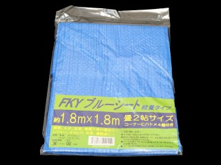FKYブルーシート 1.8×1.8 ヘッダー付