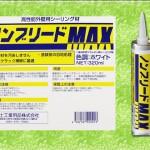 高性能外壁補修用シーリング剤 ノンブリードMAX
