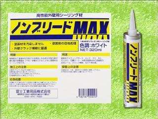 ノンブリードMAX ホワイト