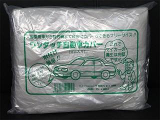 ワンタッチ自動車カバー L 3600×6500