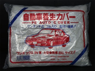ワンタッチ自動車カバー LL 4800×7500