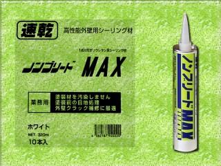 即乾ノンブリードMAX ホワイト