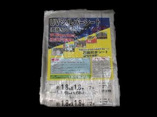 UVシルバー #3400 1.8×1.8