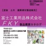 製品情報カタログ 2014年8月版