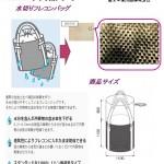 水切りフレコンバッグ