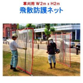 草刈用 飛散防護ネット